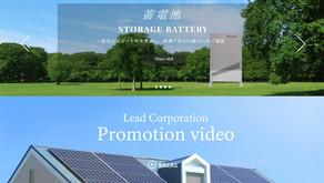 株式会社Lead様のWebプロモーション