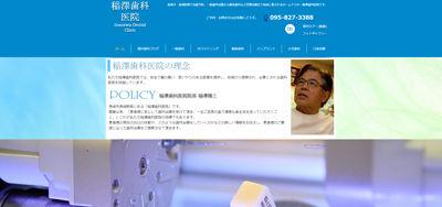 アイスカプロジェクトのWeb制作事例、稲沢歯科医院様