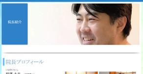 稲澤歯科医院様の新院長先生ご紹介