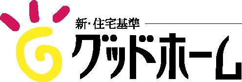 グッドホームロゴ