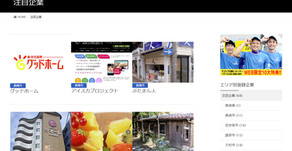 ながさきプレス元気企業応援サイトに掲載いただきました。
