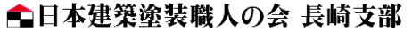 日本建築塗装職人の会長崎支部