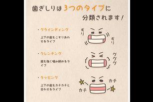 歯ぎしりに注意。~稲澤陽三です。~