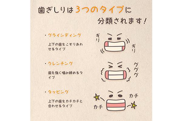 歯ぎしり3つのタイプ