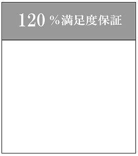グッドリフォームは120%満足保証。塗装リフォーム専門店です。