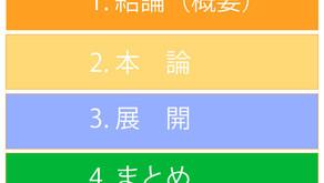 プレゼン力UP! 伝える技術 Part-1.