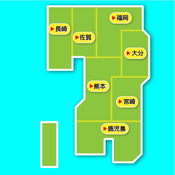施工・営業地域図 九州一円