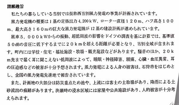 西当別風力発電請願202106_ページ_1.jpg