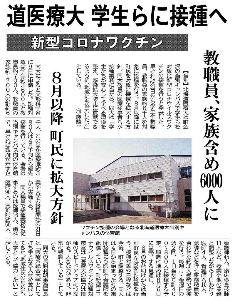 北海道新聞2021年6月12日朝刊石狩当別版