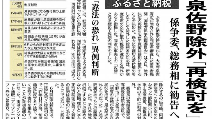 ふるさと納税とアマゾンギフト券~泉佐野市