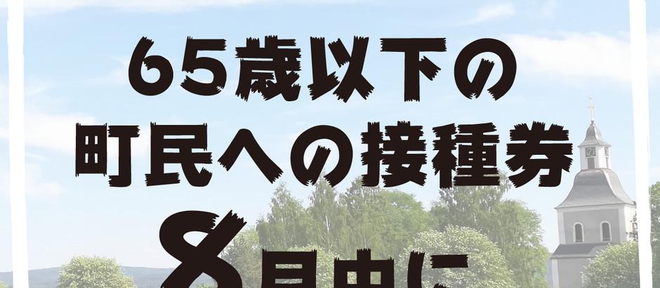 新型コロナウィルスワクチン接種状況【当別町】