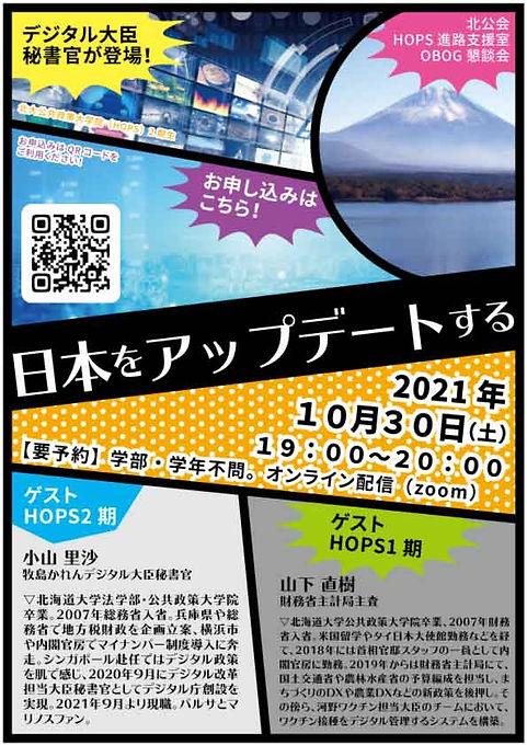 小山さん懇談会_20211030.jpg