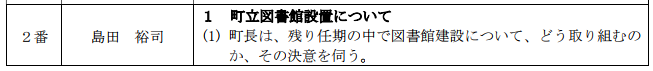 図書館設置条例を制定へ【当別町議会9月定例会一般質問 島田議員】