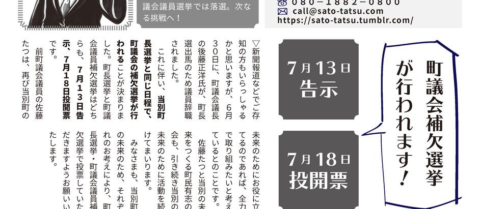 TOBETSU NEWS 2021.07-01