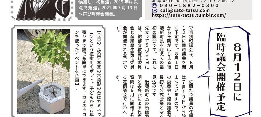 TOBETSU NEWS 2021.07-02