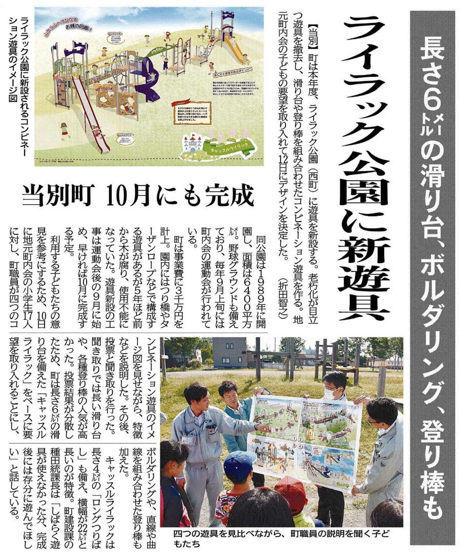 北海道新聞6月13日石狩当別版