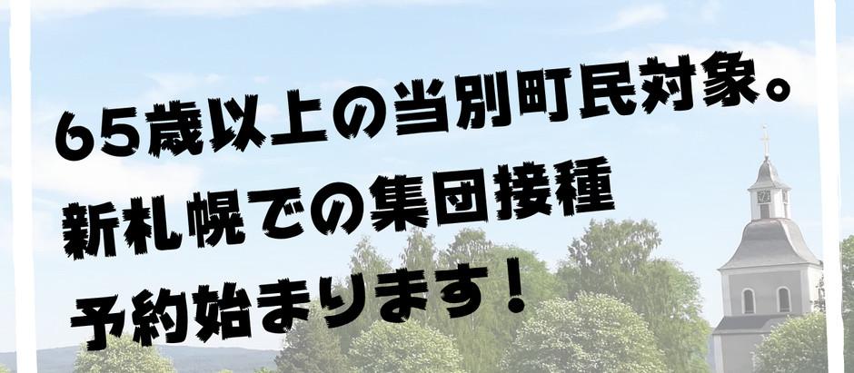 新札幌でも集団接種が受けられます!