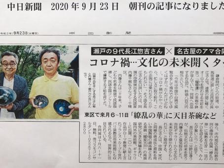 繚乱の華Ⅷ 新聞掲載