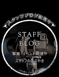 スタッフブログバナー.png