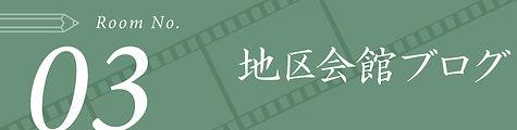 スタッフブログバナー03.jpg