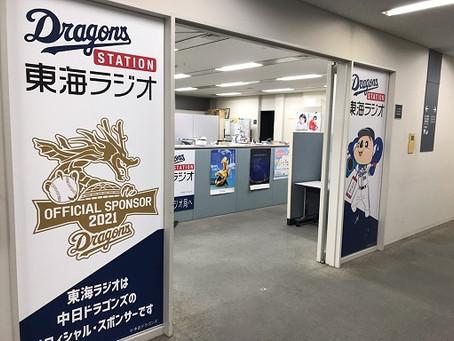 東海ラジオ収録・伝七邸茶道塾