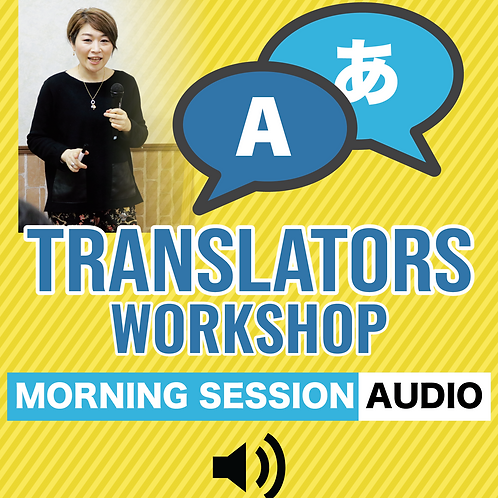 Translators Workshop / 通訳ワークショップ ( Audio Morning Session)