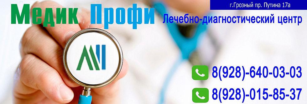 Лдц Медик-Профи