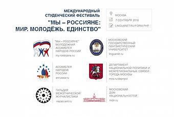 studencheskiy_festival_7_sentyabrya_orga