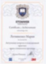Сертификат Логвиненко.jpg