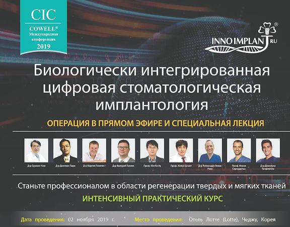 CIC2019 Poster.jpg