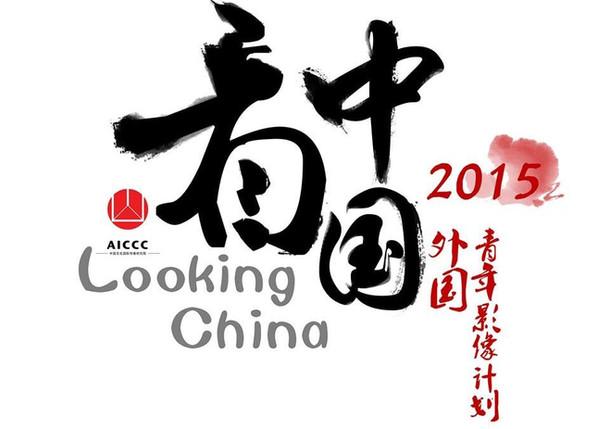 ¡Rumbo a China! Tres graduados de INCINE viajan a rodar en Beijing