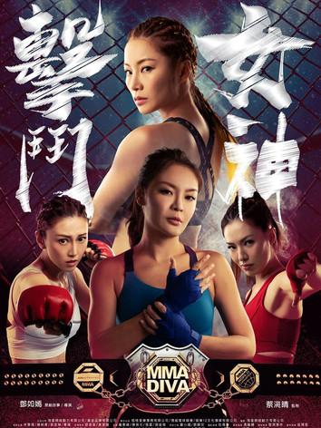 香港電影 MMA DIVA 擊鬥女神