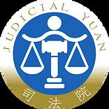1200px-ROC_Judicial_Yuan_Logo.png