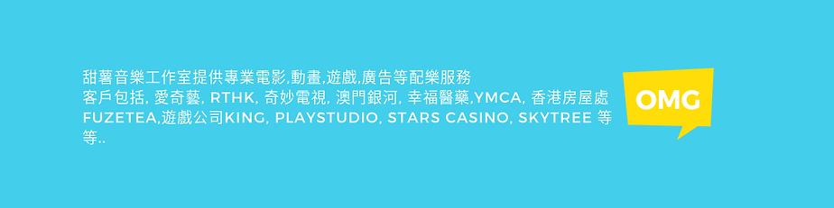 甜薯音樂工作室提供專業電影,動畫,遊戲,廣告等配樂服務 客戶包括, 愛奇藝, R