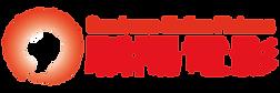 電影配樂服務 動畫配樂服務 遊戲配樂服務 配樂價錢 配樂優惠 配樂學生 配樂專案 配樂工作合作 編曲 音樂製作 作曲 配樂影像服務 影音