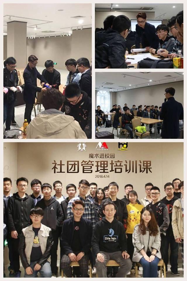 上海大學魔術聯盟培訓課程