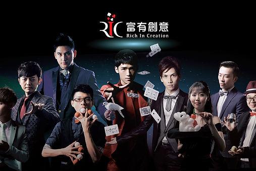 RIC富有創意.台灣最專業魔術經紀公司