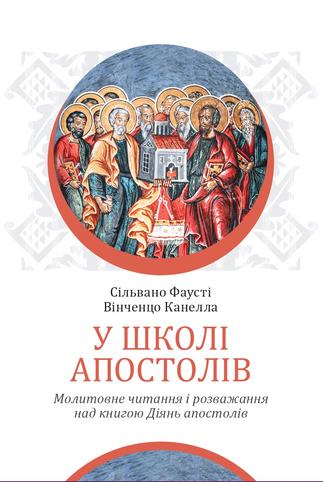 """Молитовне читання Святого Письма - """"Молитовне читання Діянь апостолів"""""""