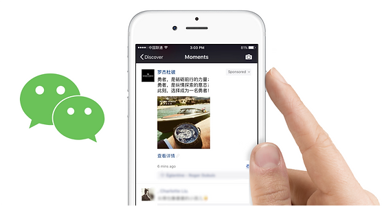 wechat moment ad.png