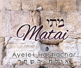 Ayelet Hashachar Jewish Women's Band  CD- Matai