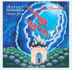 Ayelet Hashachar Jewish Women's Band ist CD