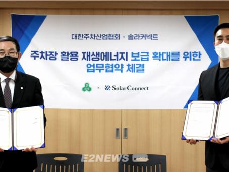 솔라커넥트·대한주차산업협회, 주차장 활용 태양광 보급 MOU