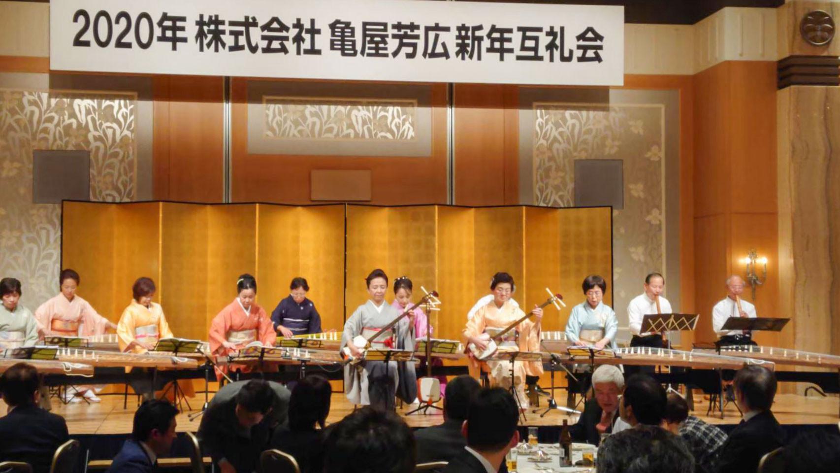 亀屋芳広新年互礼会(グランコート金山)(2020年)