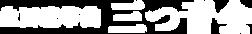 三つ音会ロゴ_横_白.png