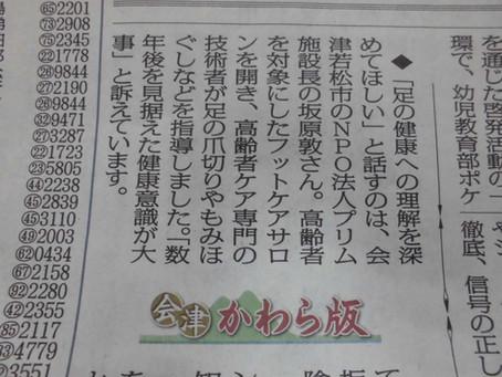 福島民報かわら版