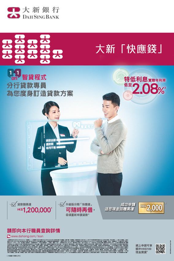 DBC Loan print Branch_Newspaper.jpg