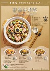 HKD_cooked-rice_dinner_A4_YT-01.jpg