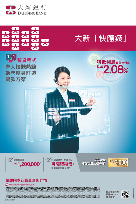 DBC Loan print hotline_newspaper.jpg