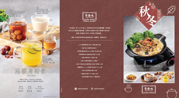 HKD-FullWinterMuenu-tentcard-V1_spread2.