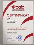 Сертификат DAFO на 20-й год.jpg